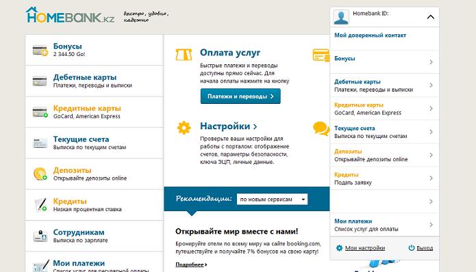 homebank kz кредит онлайн рефинансирование ипотечного кредита ставки банков