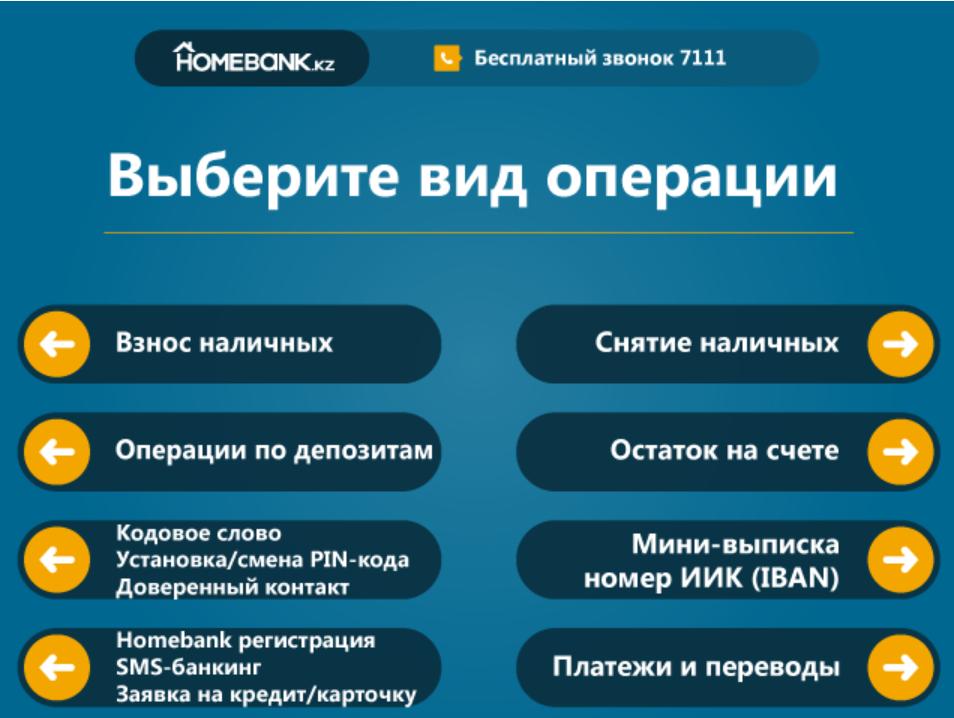 Казкоммерцбанк онлайн банк личный кабинет