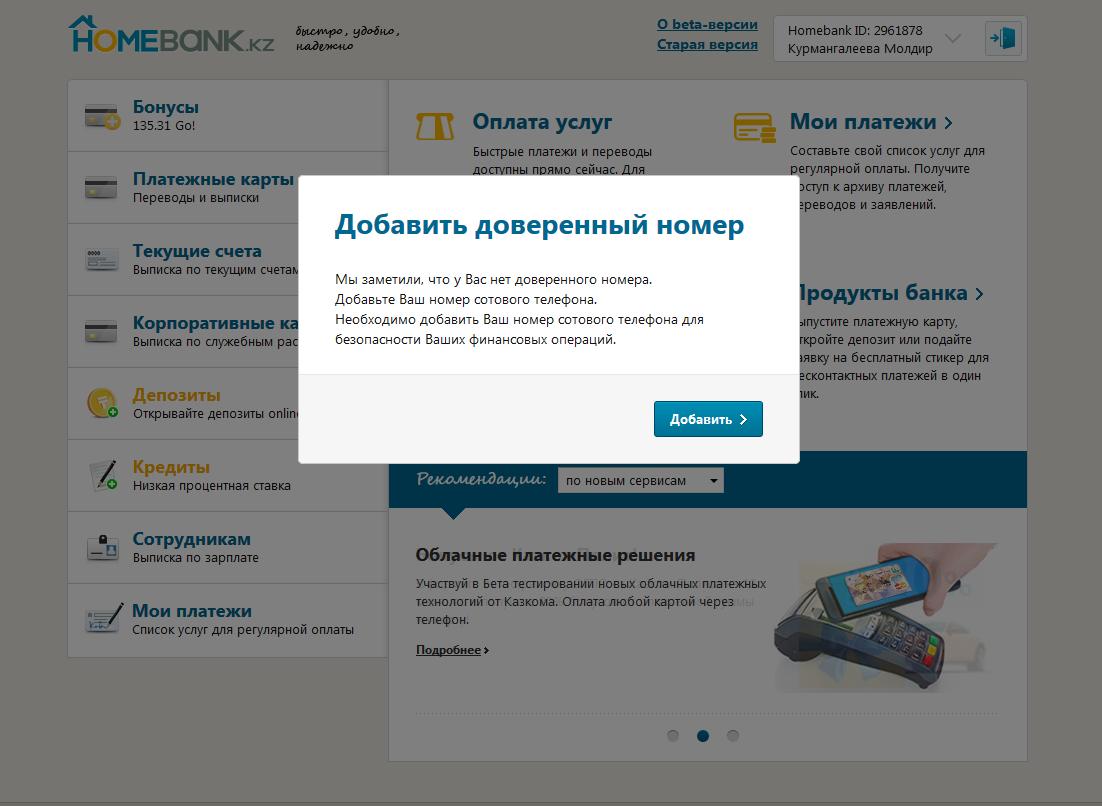 как проверить баланс на карте халык банка онлайн банк русский стандарт кредит онлайн заявка